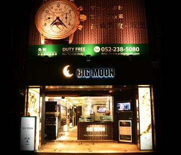 BIGMOON